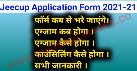 Jeecup Application Form 2021-22