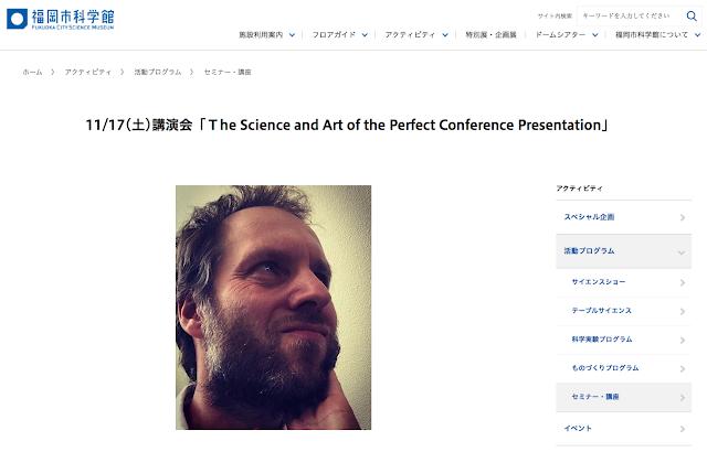 Fukuoka City Science Museum event