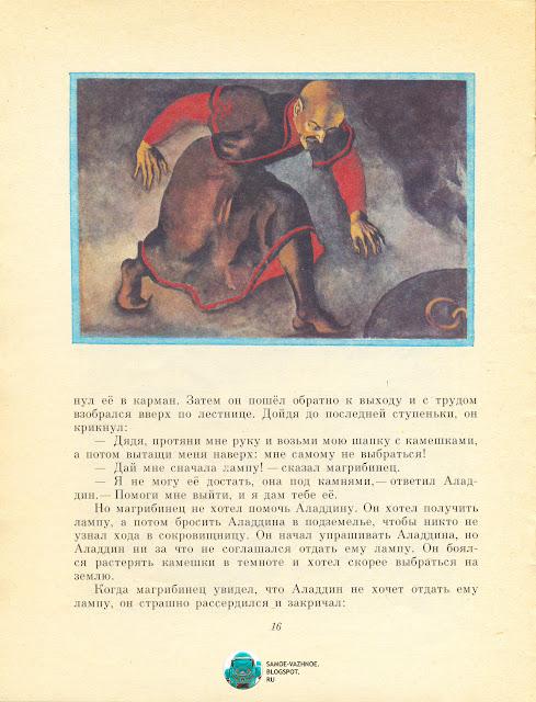 Книга для детей СССР читать онлайн скан версия для печати советская старая из детства. Аладдин и волшебная лампа СССР.