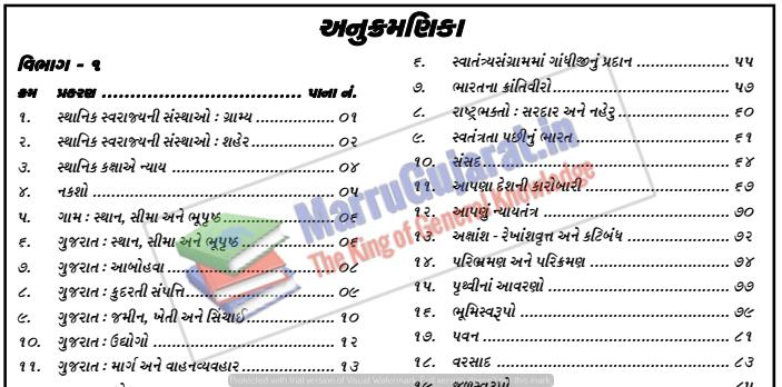 General Knowledge Book In Gujarati