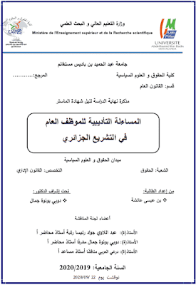 مذكرة ماستر: المساءلة التأديبية للموظف العام في التشريع الجزائري PDF