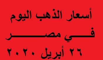 عاجل | اسعار الذهب اليوم في مصر الاحد 26-4-2020 | ارتفع الذهب لآعلى سعر له في تاريخ الذهب محلياً