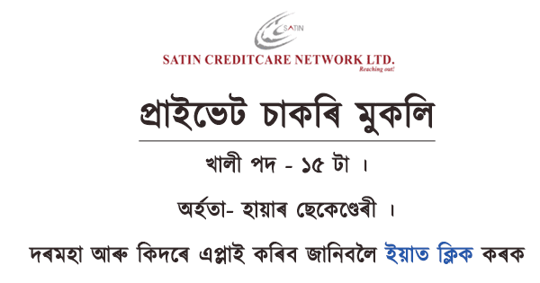 Private Jobs in Assam 2020
