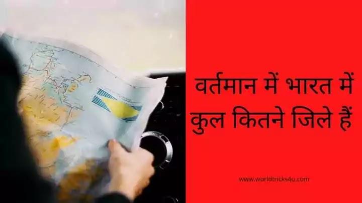 Bharat mein kul kitne jile hai,वर्तमान में भारत में कुल कितने जिले हैं 2021 ,भारत में कितने राज्य हैं ,2020 में भारत में कितने जिले हैं ,2021 में भारत में कुल कितने जिले हैं ,भारत में कितने जिले हैं 2021 ,पूरे भारत में कितने जिले हैं ,2021 में भारत में कितने जिले हैं ,भारत में कुल कितने जिले है 2021 ,भारत में कुल कितने गांव हैं