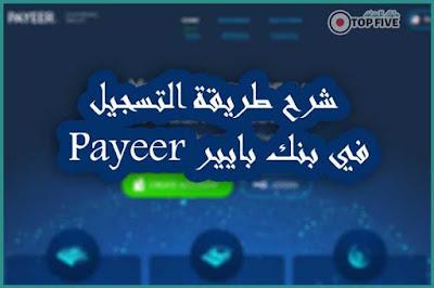 شرح طريقة التسجيل في بنك بايير Payeer