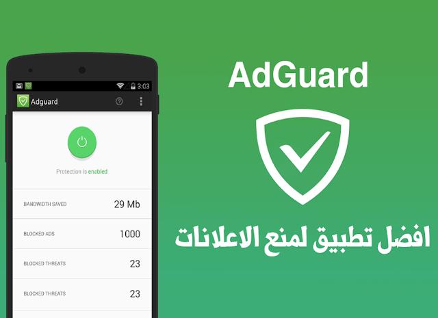 تطبيق Adguard نسخة مدفوعة لمنع الاعلانات المزعجة علي الاندرويد