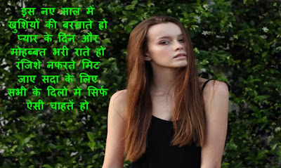 New Year Wishes Messages Quotes Status Thoughts Shayari Anmol Vichar Hindi