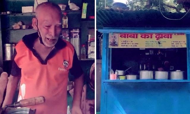 #BabaKaDhaba दिल्ली के Malviya Nagar के बाबा का ढाबा की शुरुवात से अब तक की कहानी