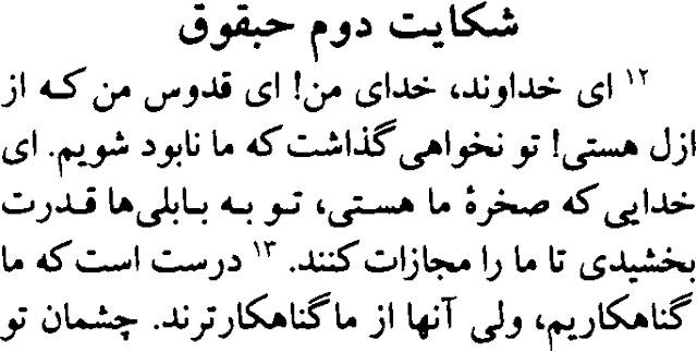 Bahasa Persia (2500 Tahun)