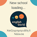 ENGLISH WORLD ΣΤΗ ΝΑΟΥΣΑ.TO BE CONTINUED...
