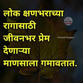 प्रेम-good-thoughts-in-marathi-on-life-marathi-suvichar-with-images