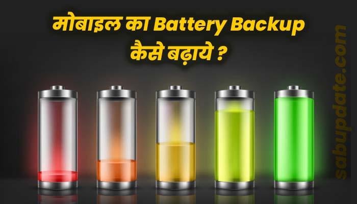 मोबाइल का Battery Backup कैसे बढ़ाये ?