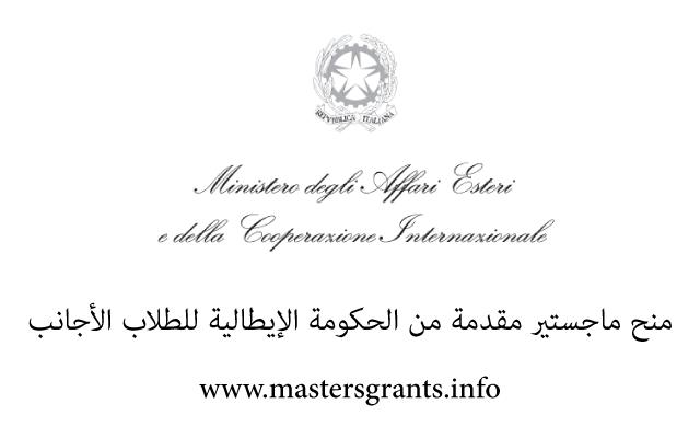 منح ماجستير مقدمة من الحكومة الإيطالية للطلاب الأجانب
