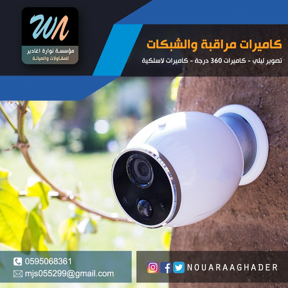 أهمية كاميرات المراقبة | مؤسسة نوارة أغادير للمقاولات والصيانة 14