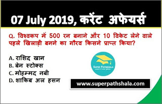 Daily Current Affairs Quiz 07 July 2019 in Hindi