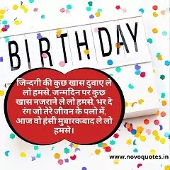99+ Best Janamdin Ki Hardik Shubhkamnaye Wishes 2020