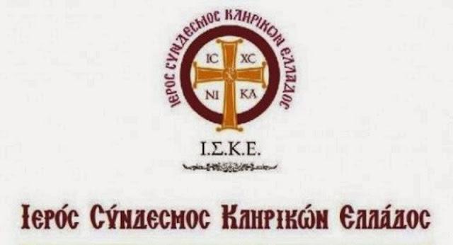 ΙΣΚΕ: Εμείς νιώθουμε το βάρος της ευθύνης μας απέναντι στην Ορθοδοξία, την Εκκλησία και το Έθνος