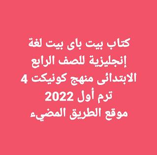 كتاب بيت باى بيت لغة إنجليزية للصف الرابع الابتدائى منهج كونيكت 4 ترم أول 2022