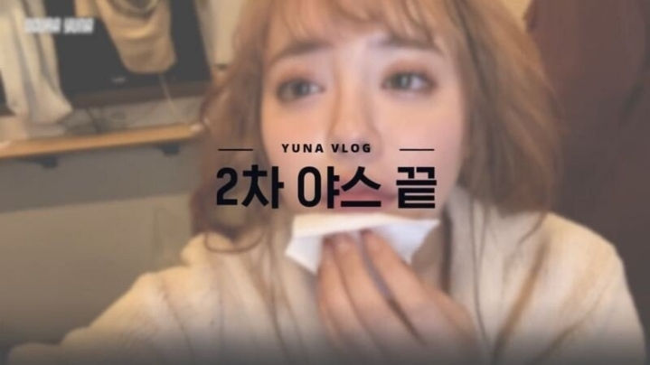 AV 배우 오구라 유나 야스 끝난 후 모습 - 디쁠
