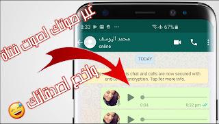 تحميل تطبيق مغير الاصوات - غير صوتك اللى صوت بنت واخدع اصدقائك .
