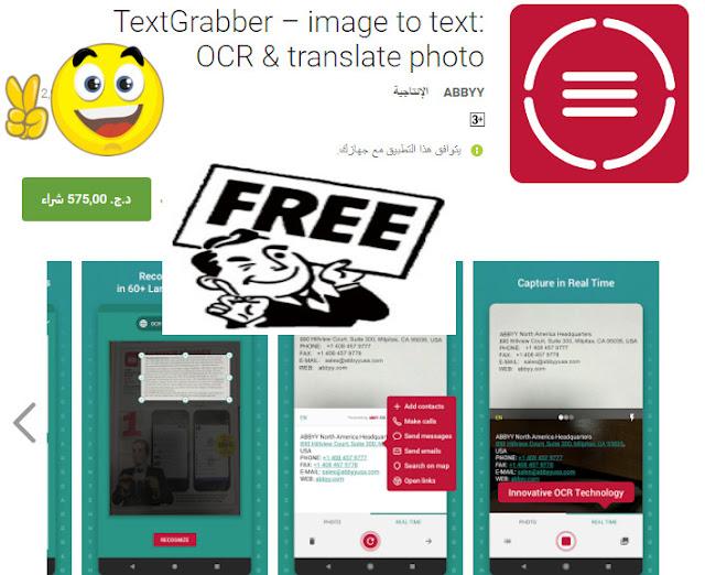 مجانا التطبيق TextGrabber image text