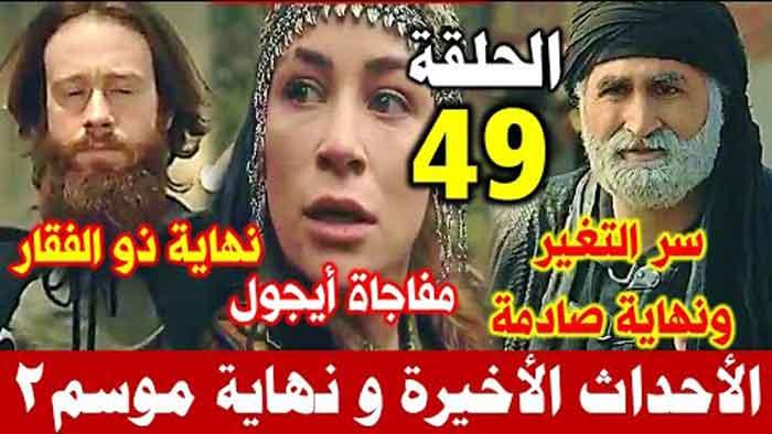 مسلسل قيامة عثمان 49 اعلان 2 نهاية دوندار ومفاجأة ماتفعله أيجول