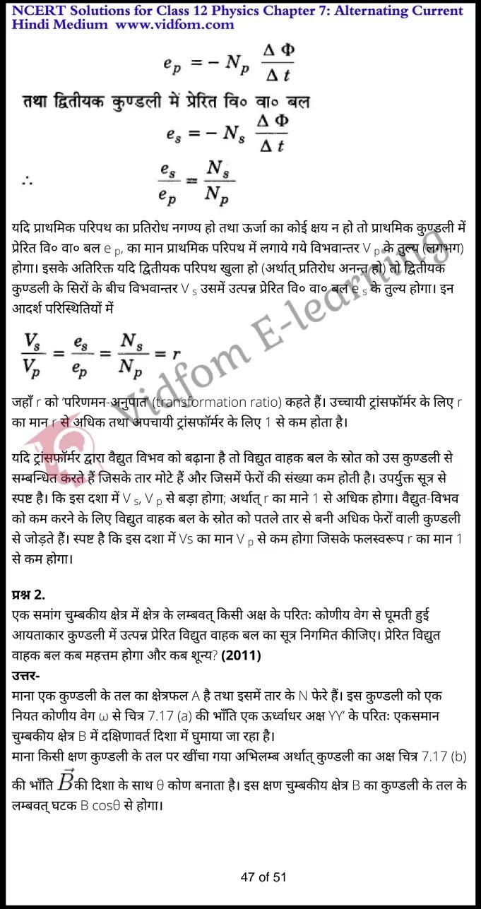 class 12 physics chapter 7 light hindi medium 47