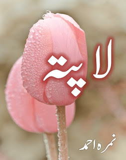 Lapata Urdu Novel By Nimra Ahmed