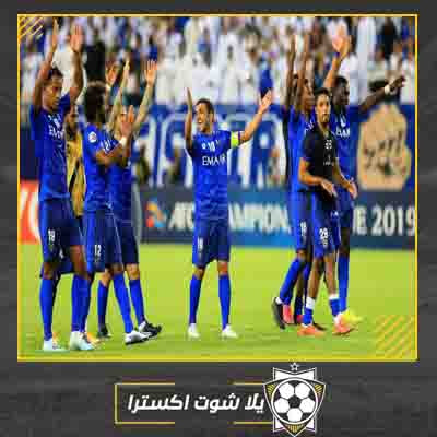 مشاهدة مباراة الهلال وضمك بث مباشر اليوم 18-10-2019 في الدوري السعودي