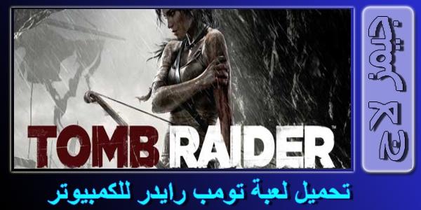 تنزيل لعبة Tomb Raider للكمبيوتر من ميديا فاير