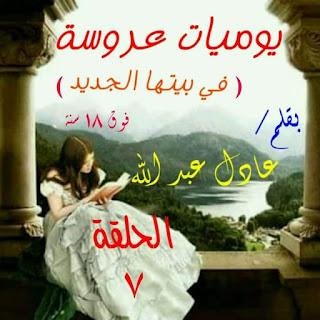 رواية يوميات عروسه في بيتها الجديد الحلقة السابعه