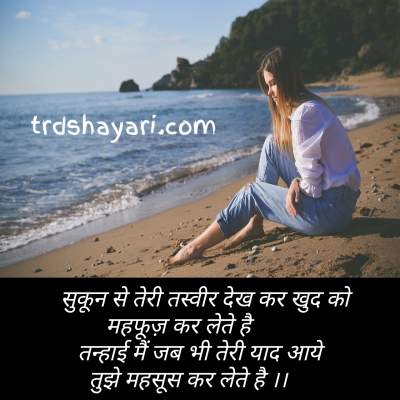 Tanhai shayari in hindi, तन्हाई शायरी