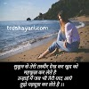 तन्हाई शायरी हिंदी मैं | Best Tanhai Shayari Hindi