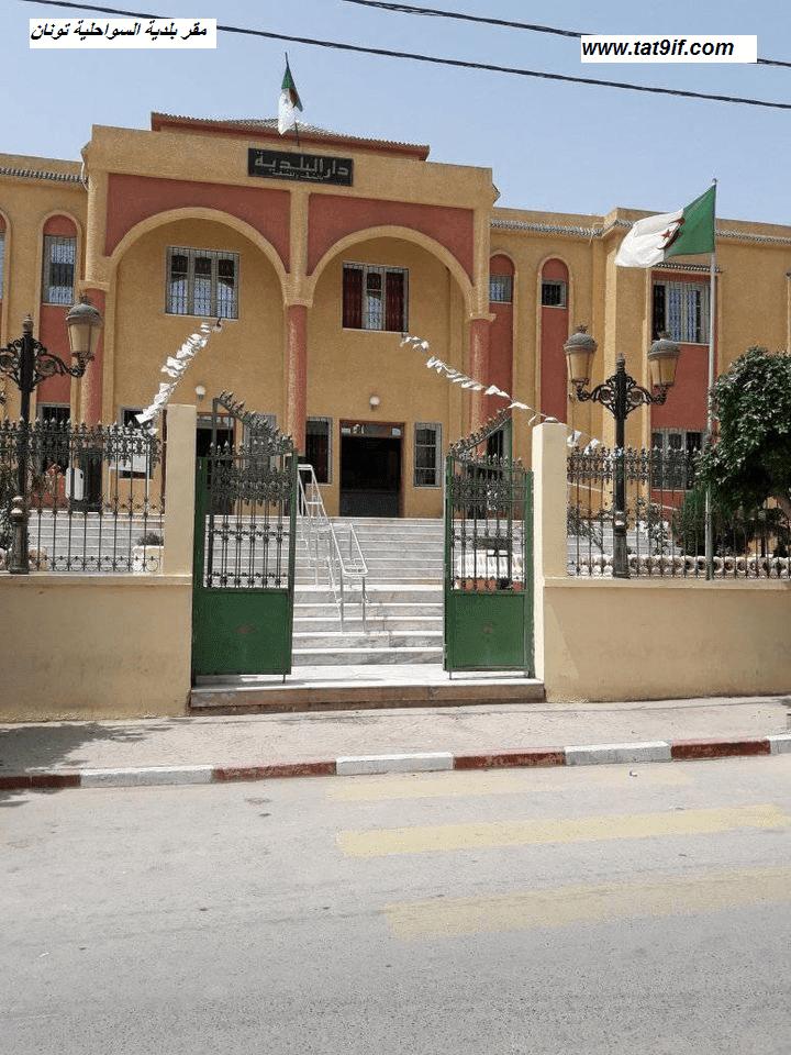 بلدية السواحلية