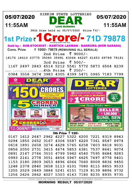 Sikkim State Lottery Sambad 05-07-2020 Today Result 11.55 AM