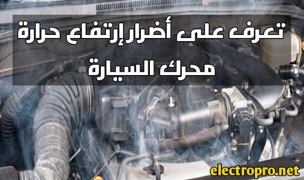 تعرف على أضرار إرتفاع حرارة محرك السيارة