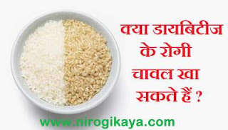 health-benefits-of-brown-rice-in-hindi