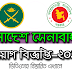 Bangladesh Army job circular 2019 । newbdjobs.com । army.mail.bd