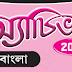Class 10 bangla book Download
