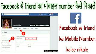 Facebook se number kaise nikale