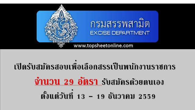 กรมสรรพสามิต เปิดรับสมัครสอบเป็นพนักงานราชการ จำนวน 29 อัตรา ตั้งแต่วันที่ 13 - 19 ธันวาคม 2559