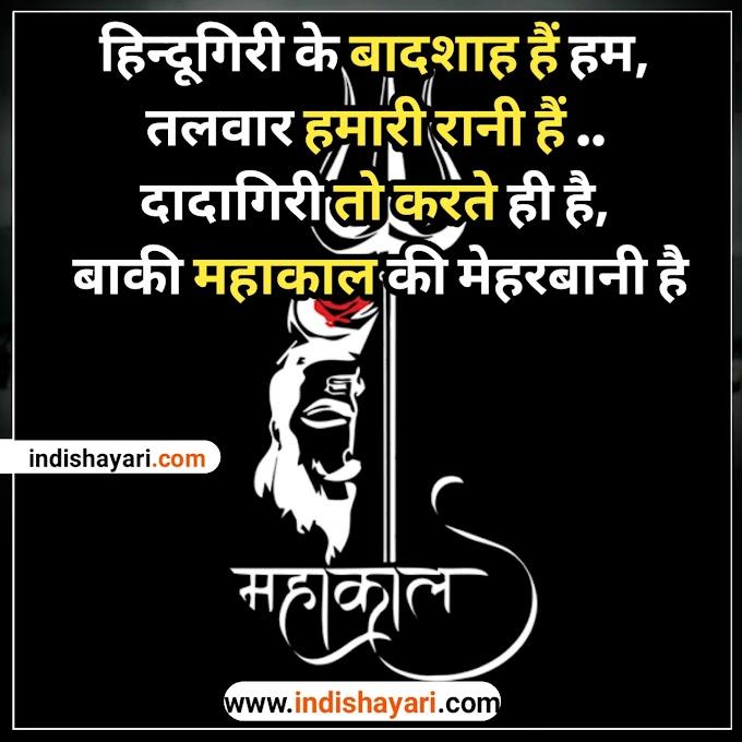 50+ Mahakal Attitude Status in Hindi - Mahakal Shayari Sawan Special
