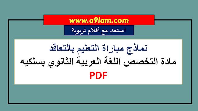 نماذج  مباراة التعليم بالتعاقد-مادة التخصص اللغة العربية الثانوي بسلكيه بسلكيه
