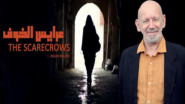 الفيلم التونسي 'عرايس الخوف - The Scarecrows ' لنوري بوزيد يتحصل على جائزة في مهرجان البندقية