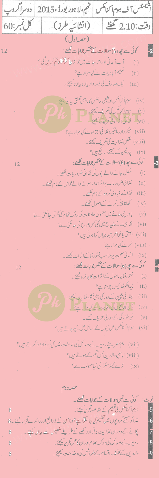 Past Papers of 9th Class Lahore Board 2015 Home Economics