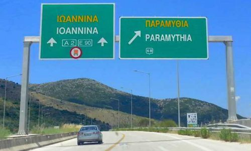 Από το 2008 είχε ξεκινήσει η μελέτη για το τμήμα Μεσοποτάμου- Παραμυθιάς προκειμένου να επιτευχθεί η οδική σύνδεση της Πρέβεζας και κυρίως της παραλιακής ζώνης με την Εγνατία Οδό.