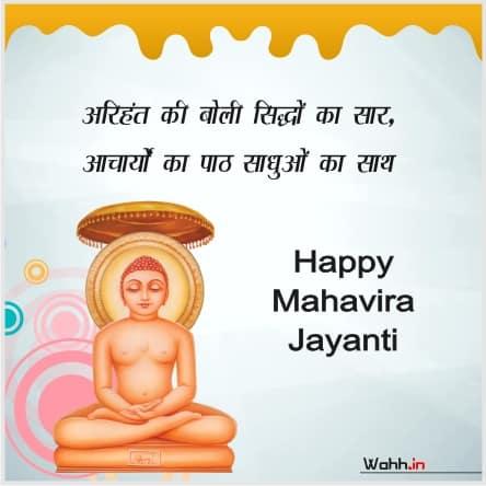 Mahavira Jayanti  Quotes in Hindi