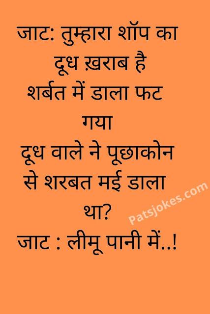 funny jokes in punjabi