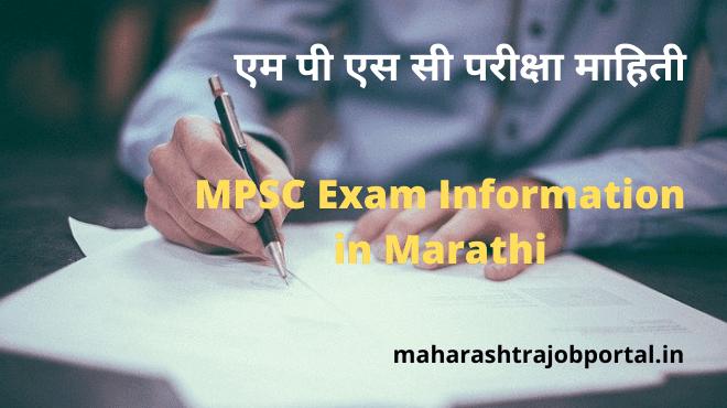 MPSC Exam Information in Marathi