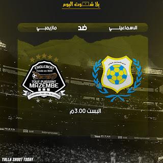 مشاهدة مباراة الاسماعيلي ومازيمبي بث مباشر بتاريخ 12-01-2019 دوري أبطال أفريقيا